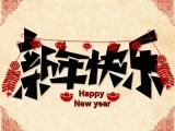 喜迎新年!马、羊正月要注意什么