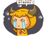 """12星座谁最""""怂"""""""
