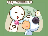 泪牛满面~12【伊人】大蕉的青春都消耗在了哪里?